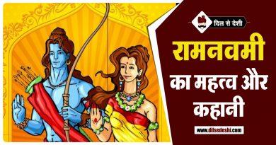 Ram Navami Significance and Story in Hindi