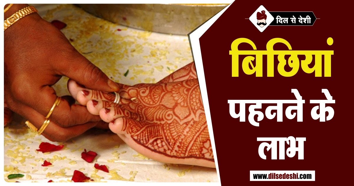 Reason and Benefits of Wearing Toe Ring in Hindi