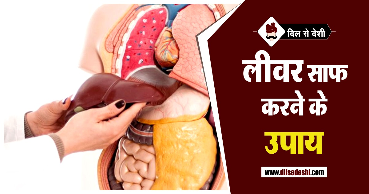 Remedies to keep liver healthy in Hindi