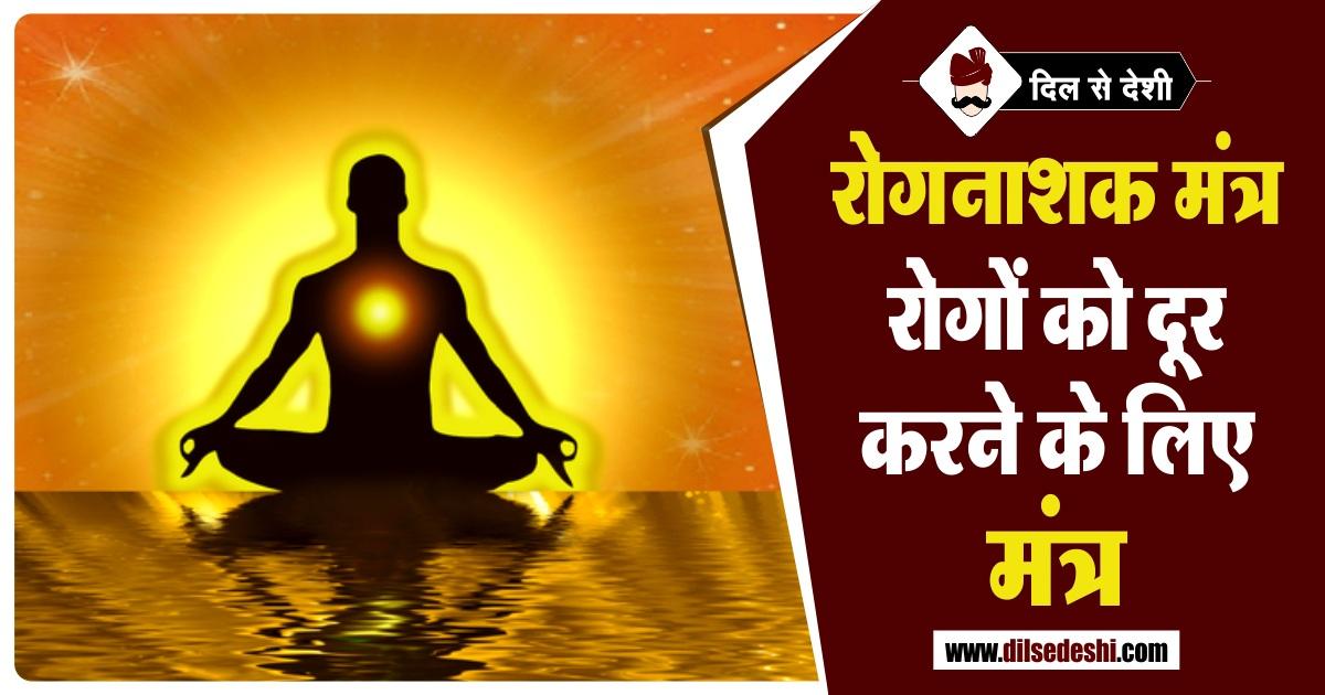 Rog Dur Karne Ka Mantra in Hindi