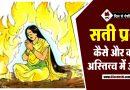 Sati Pratha History in Hindi