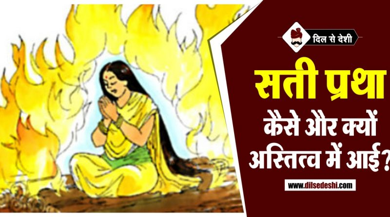 Sati Pratha History in Hindi