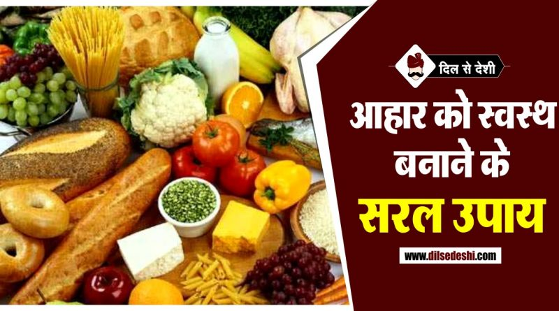 Simple steps to Build healthy diet in Hindi