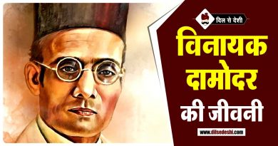 Veer Savarkar Biography in Hindi