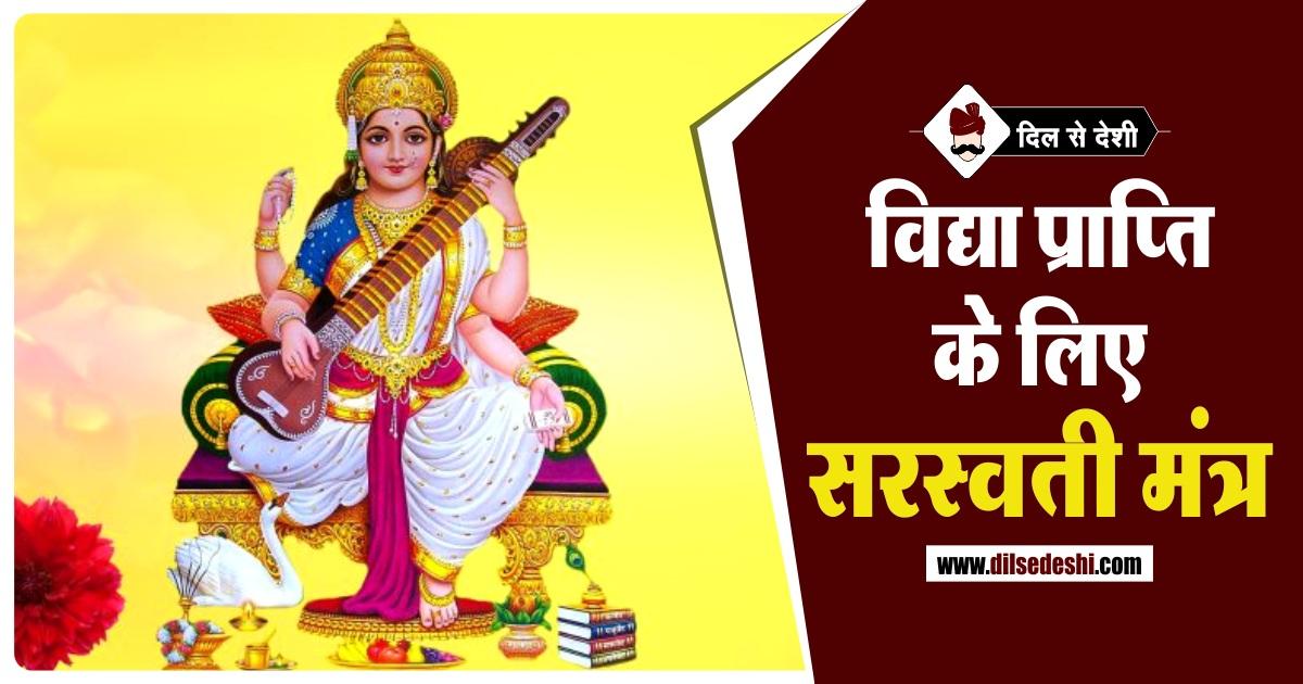Vidya Prapti Sarasvati Mantra in Hindi