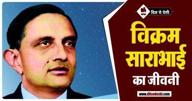 Vikram Sarabhai Biography in Hindi