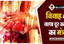 Vivah Badha Dur karne ka Mantra in Hindi