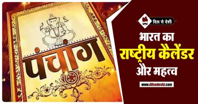 What is Saka Samvat and it's History in Hindi