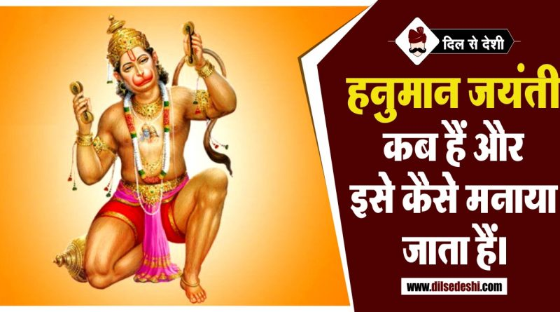 When is Hanuman Jayanti and how is it celebrated In Hindi