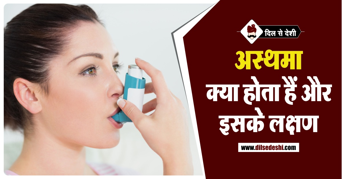 Asthma Reason Prevention Hindi अस्थमा