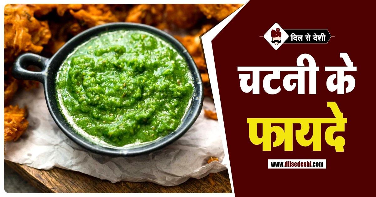 Chatni Khane ke Fayde