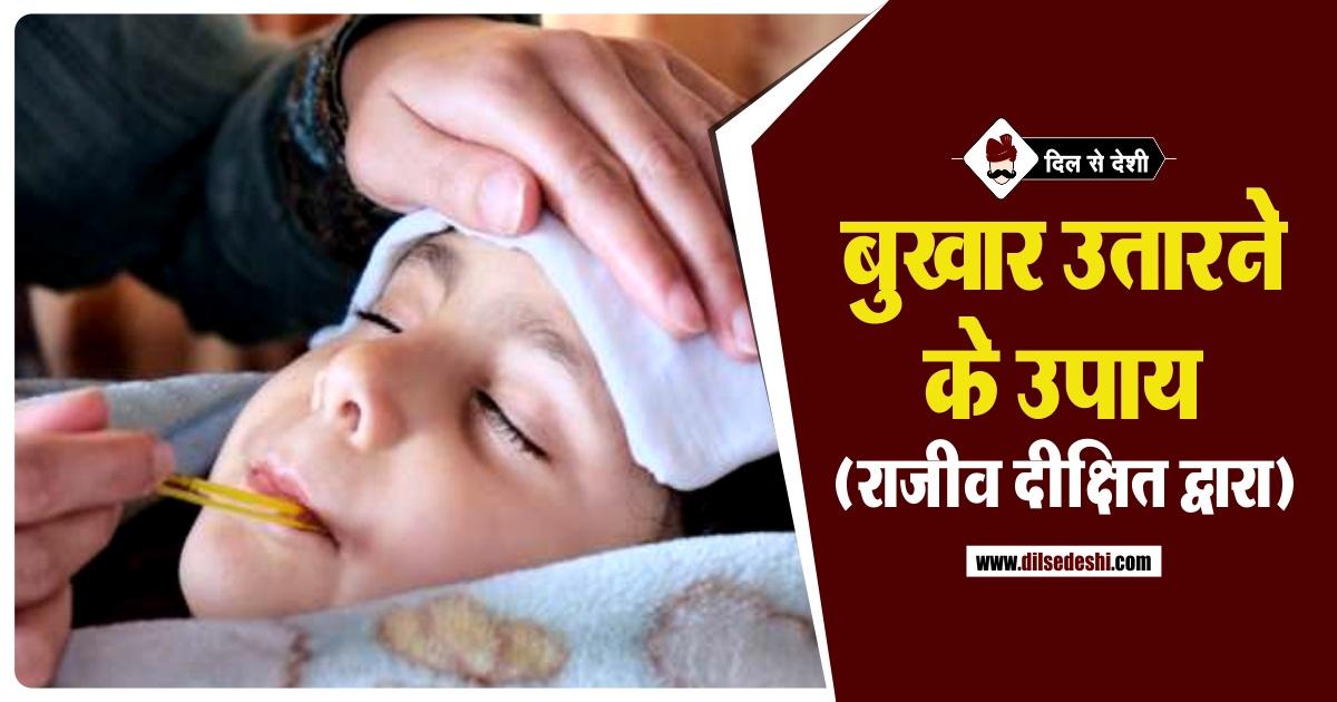 Home Remedies for Fever Hindi बुखार उतारने के उपाय