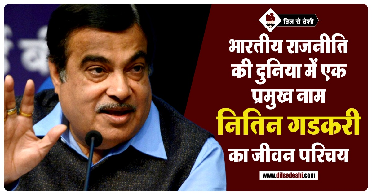 Nitin Gadkari Biography in Hindi