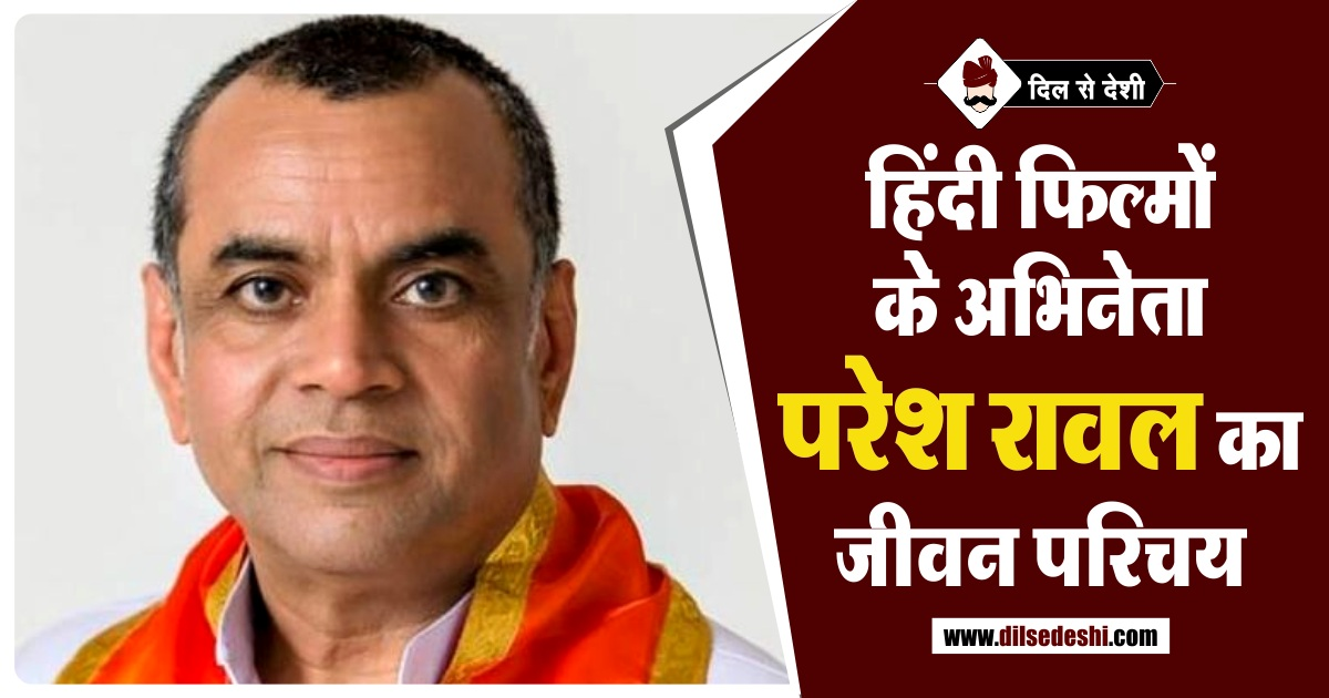 Paresh Rawal Biography Hindi