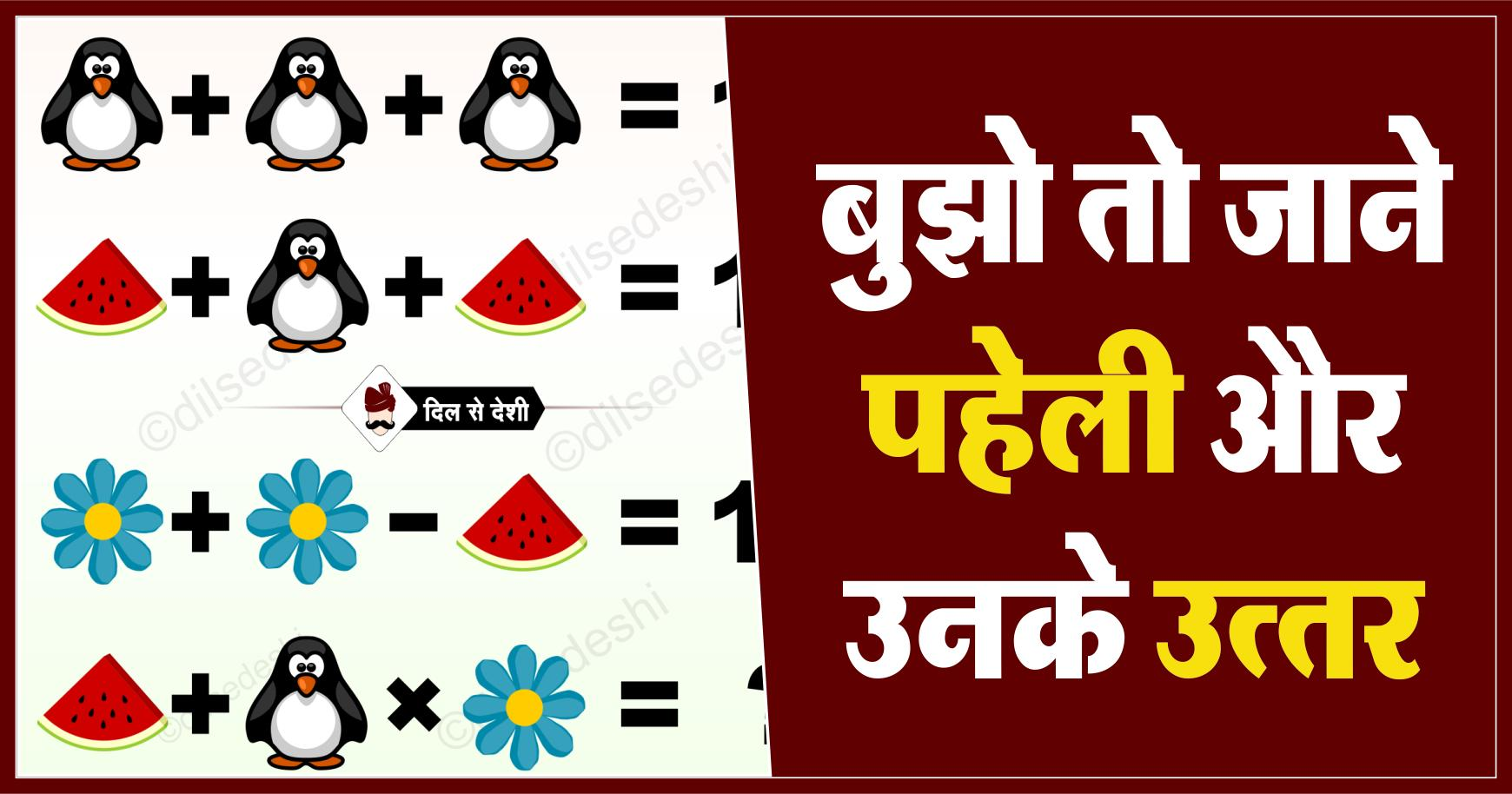 Penguin, Watermelon and Flower Logical Puzzle Quiz Questions Answers (1)
