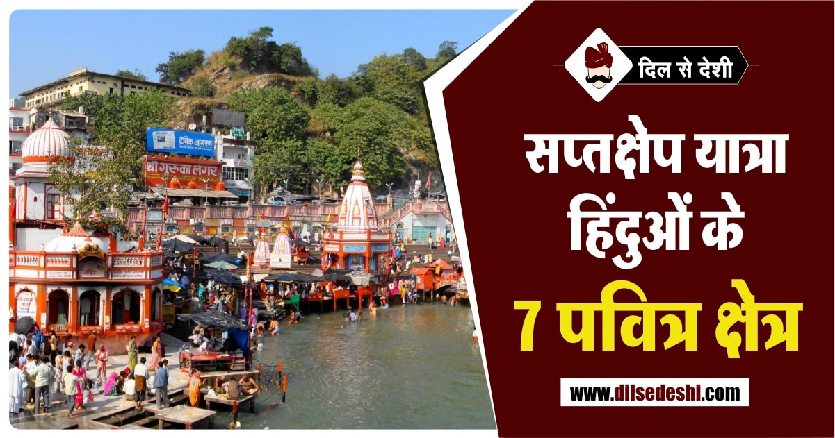 Places of Sapta Kshetra Yatra in Hindi