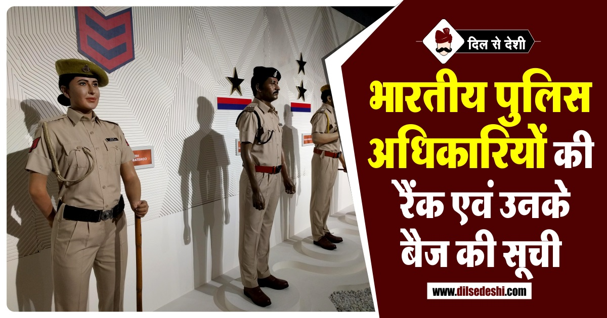 Police ranks and insignia of India in Hindi