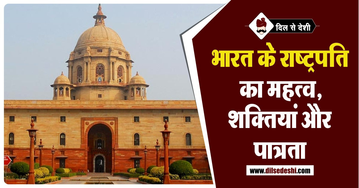 President Election Process eligibility Criteria Hindi
