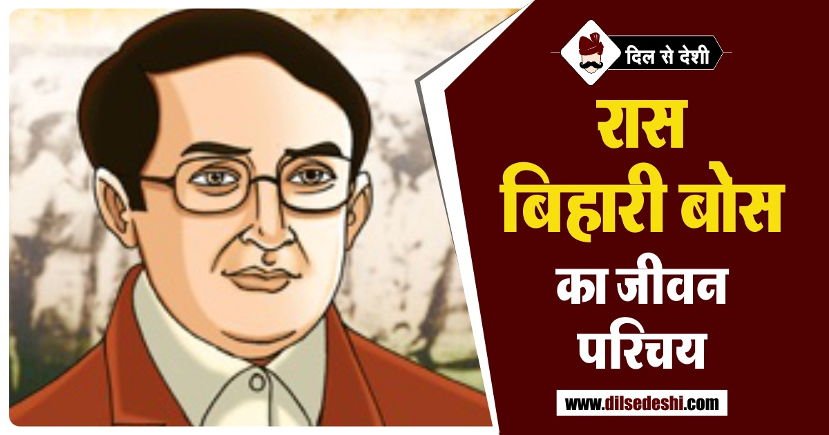 Ras Bihari Bose Biography in Hindi