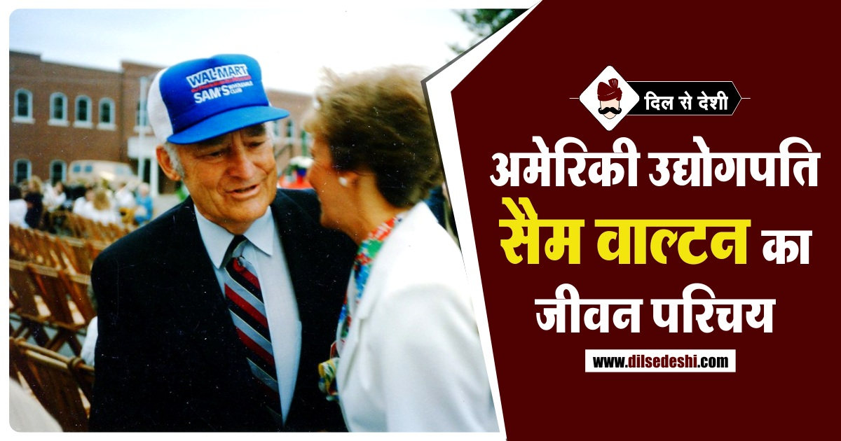 Sam Walton Biography in Hindi