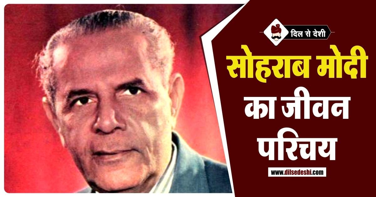 Sohrab Modi Biography in Hindi