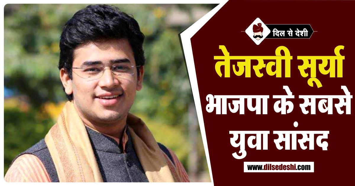 Tejasvi Surya Biography Hindi