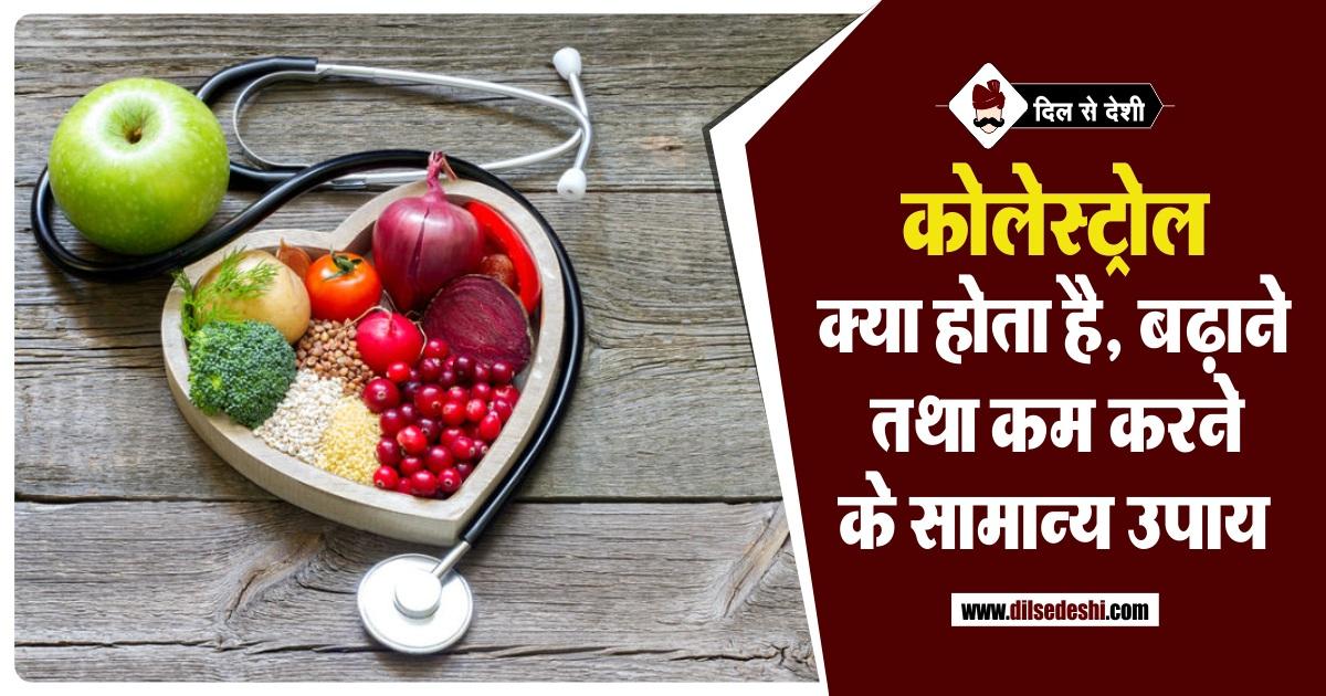 cholesterol control tips hindi कोलेस्टेरॉल के उपाय