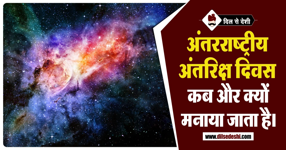 international space-day details hindi अंतरिक्ष दिवस