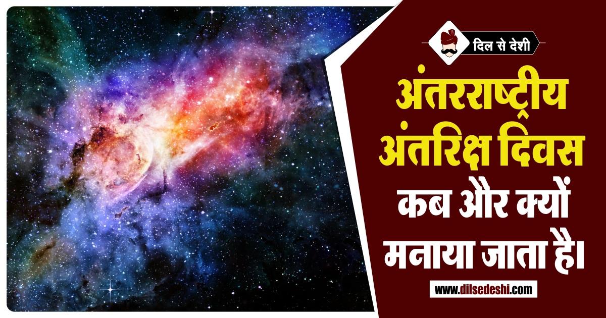 international space-day details hindi अंतरिक्ष दिवस