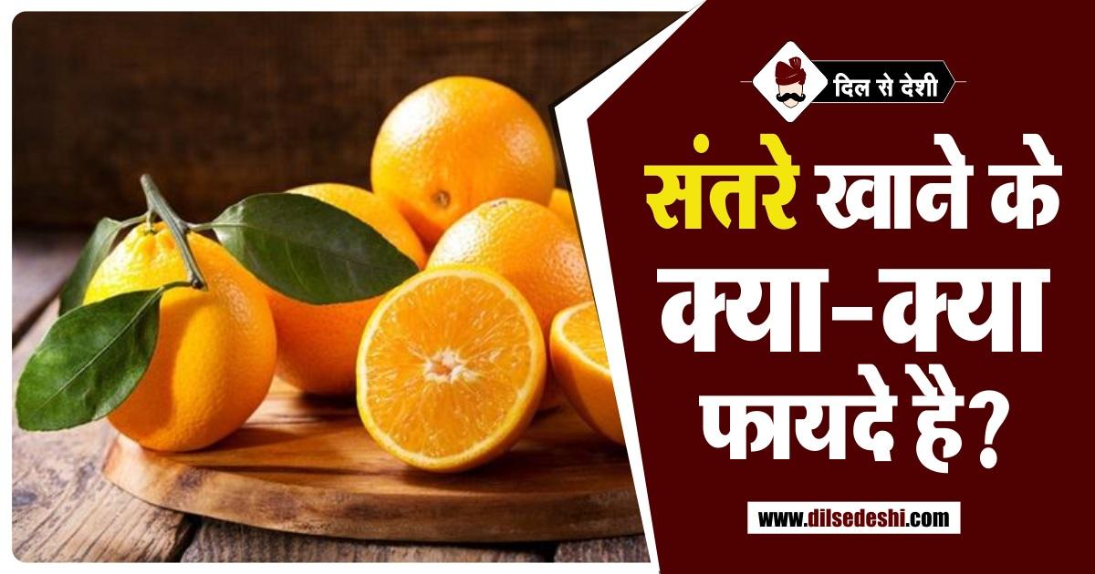 Oranges Benefits Disadvantages Hindi