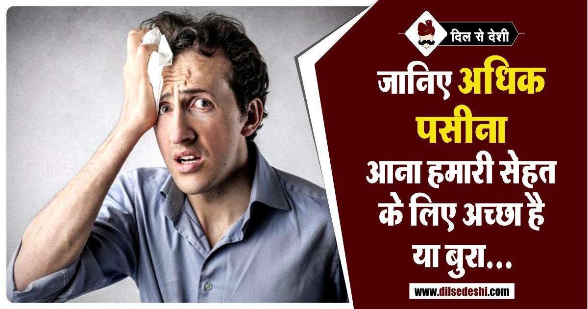sweat-advantages-and-disadvantages-hindi