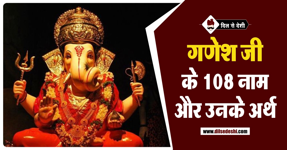 108 Name of Ganesh with Meaning in Hindi