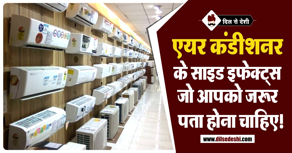 Air Conditioning Bad Effects Hindi