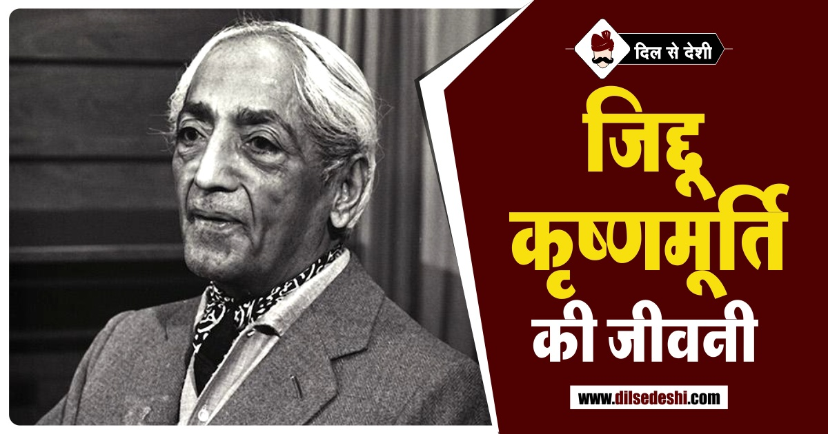 Jiddu Krishnamurti Biography in Hindi