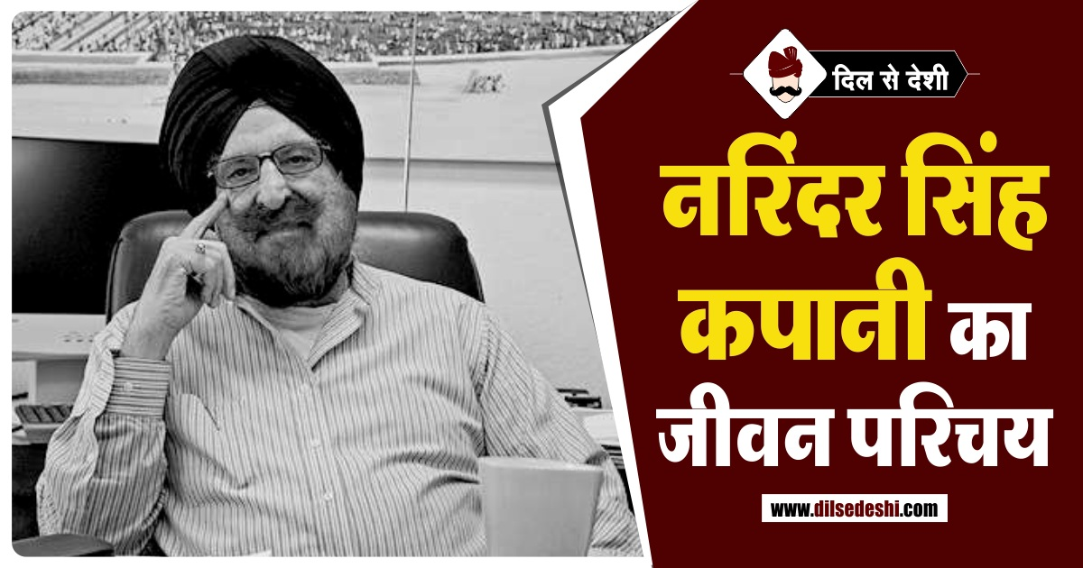 Narinder Singh Kapany Biography in Hindi