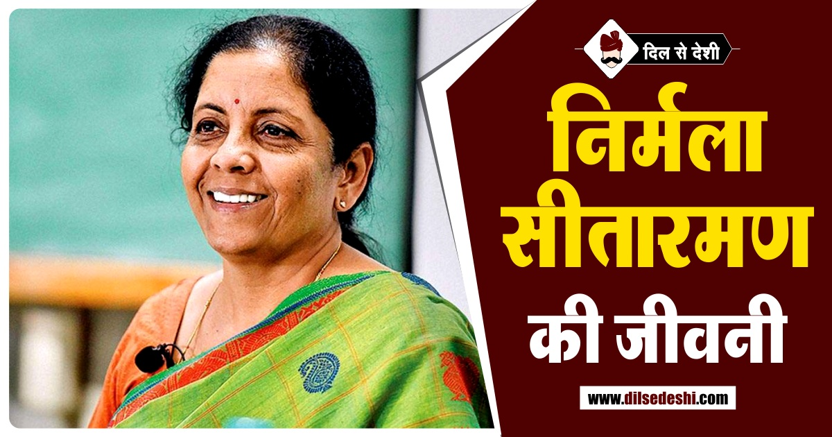 Nirmala Sitharaman Biography in Hindi