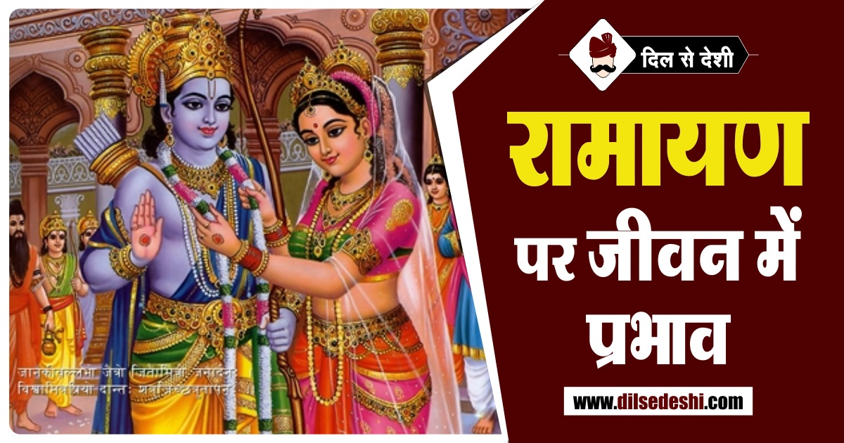Ramayana Impact on Life in Hindi