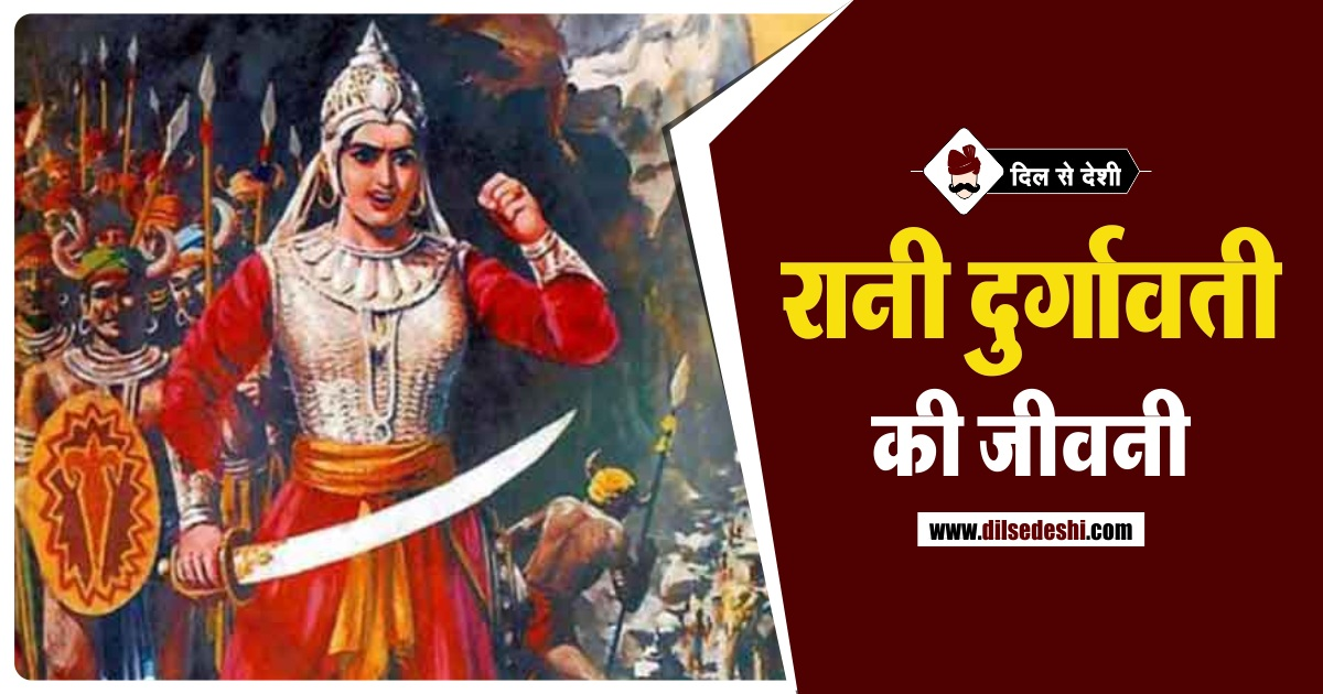 Rani Durgavati Biography in Hindi
