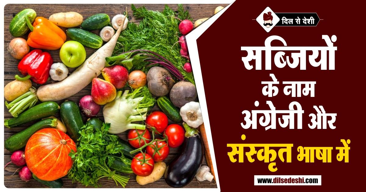 Vegetable Name in English and Sanskrit