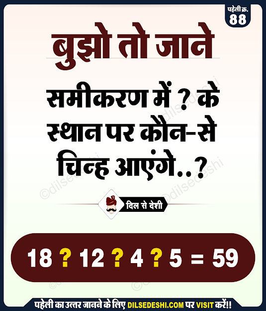 Common Sense Questions in Hindi With Answers