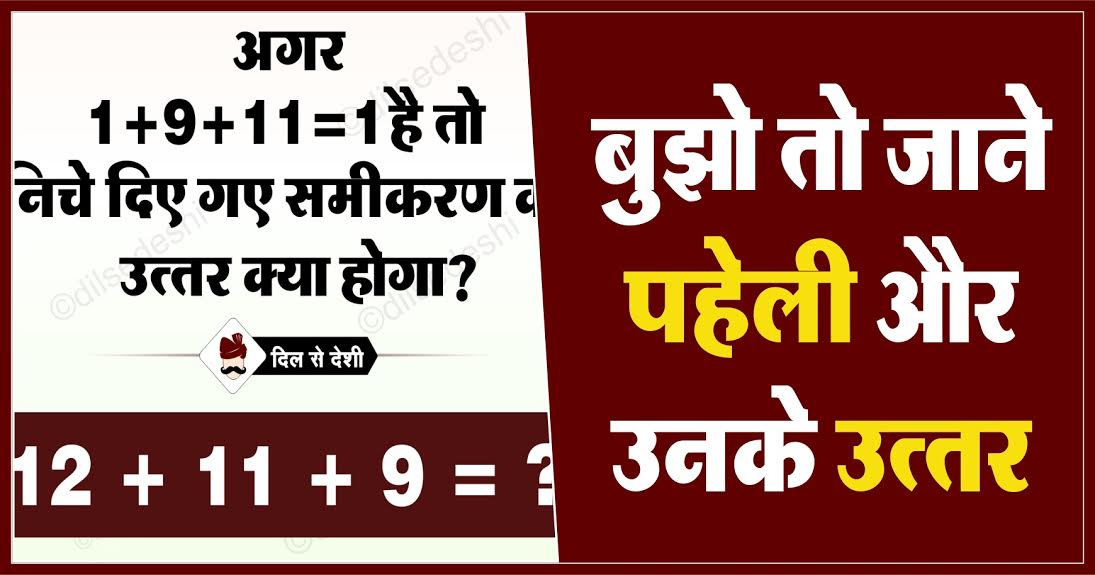 ogical and Common Sense Question in Hindi with Answer