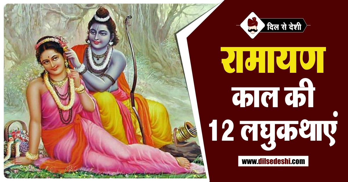 ramayana stories in hindi