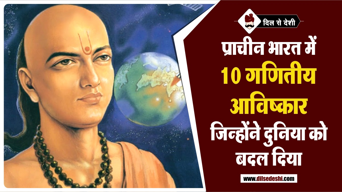 10 Mathematical Inventions in Ancient India in Hindi