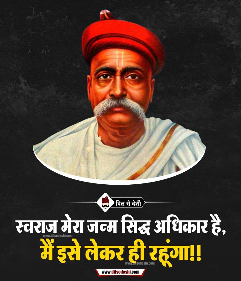 Bal Gangadhar Tilak Slogan Image