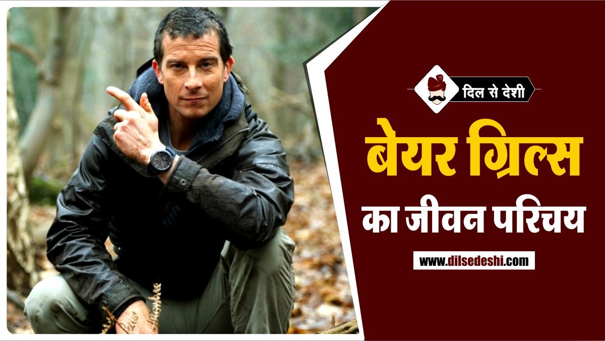 Bear Grylls Biography in Hindi