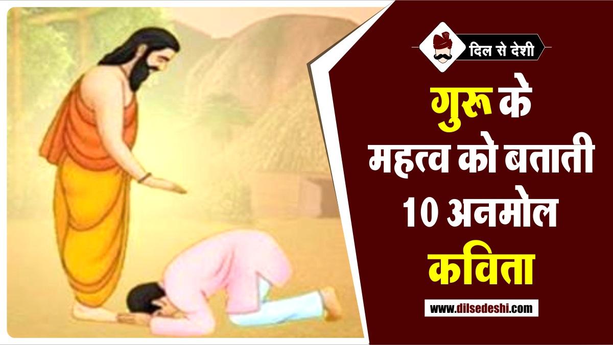 Guru Purnima Par Kavita