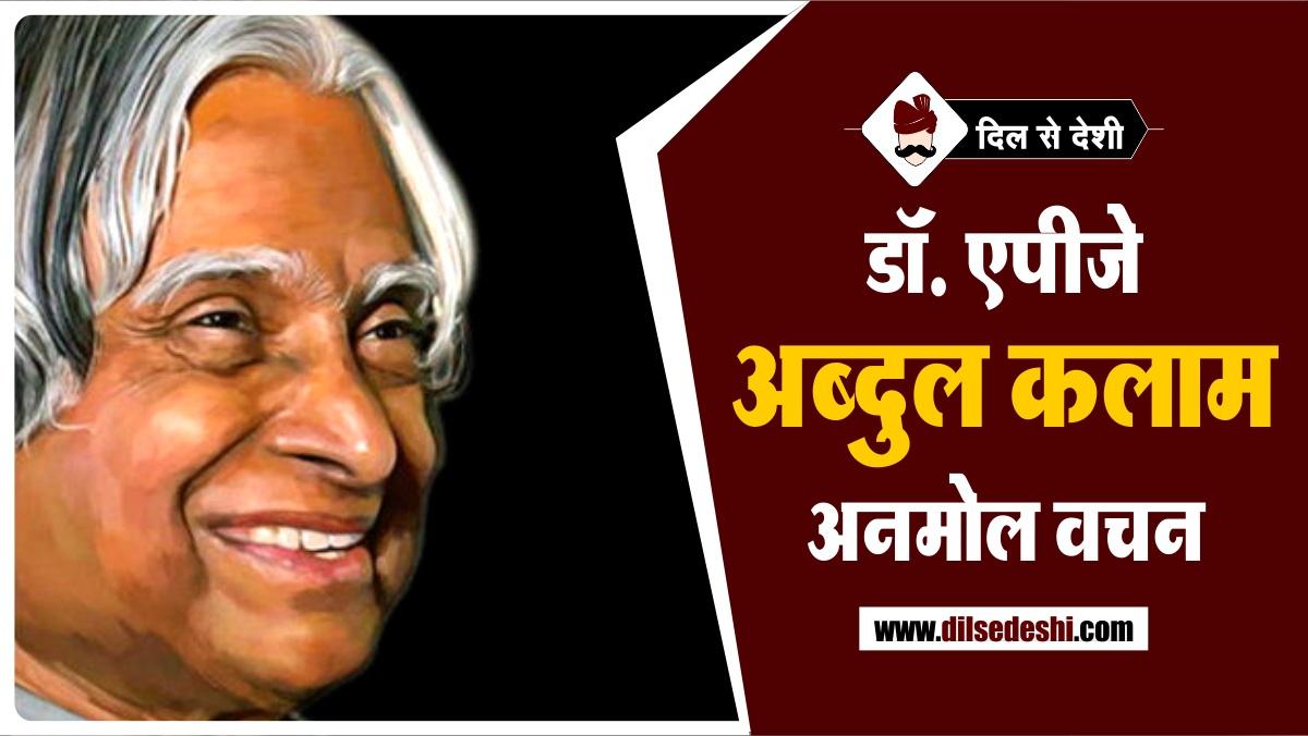 Hindi Quotes of APJ Abdul Kalam