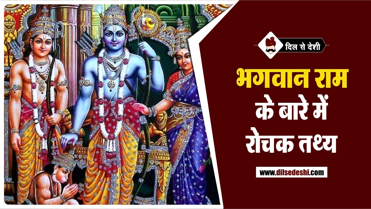 Interesting Fact About Lord Ram in Hindi