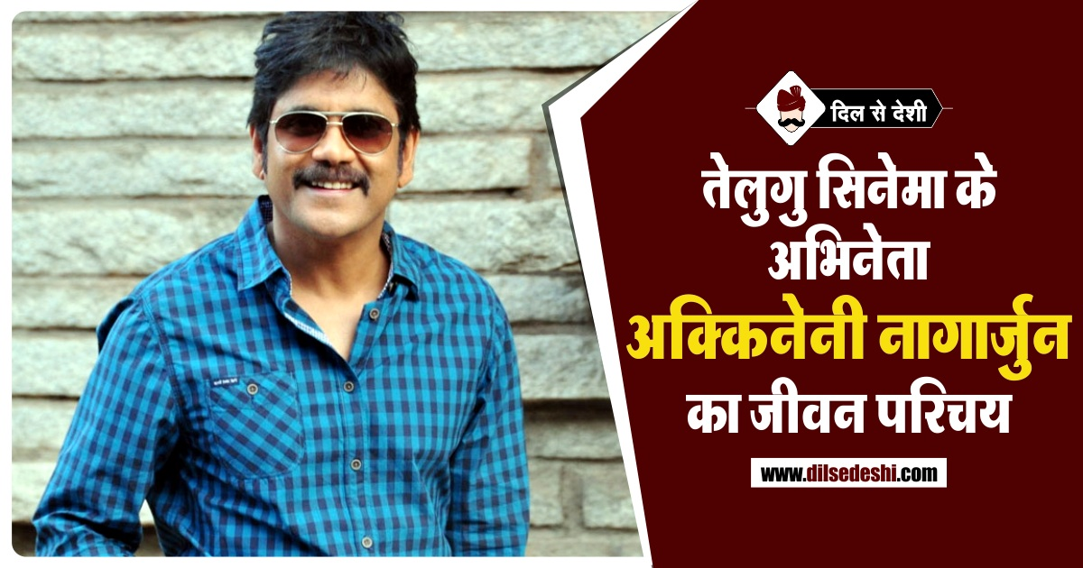Nagarjuna Akkineni Biography in Hindi