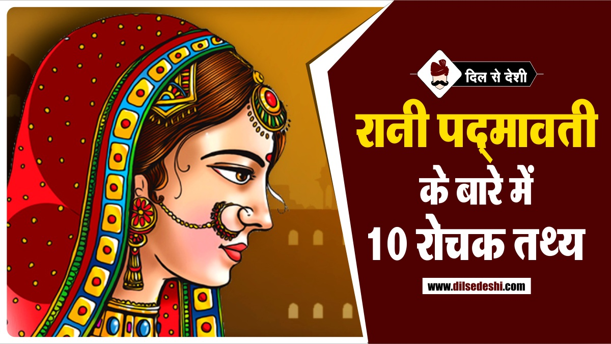 Rani padmavati Facts in Hindi